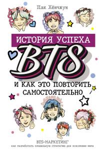 BTS: история успеха самой популярной группы и как это повторить самостоятельно   Пак Хёнчжун. Вместе дешевле!