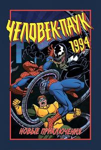 Человек-Паук 1994: Новые Приключения. Вместе дешевле!