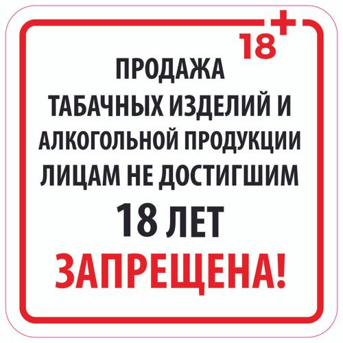 продажа алкогольной продукции и табачных изделий лицам не достигшим 18 лет запрещена