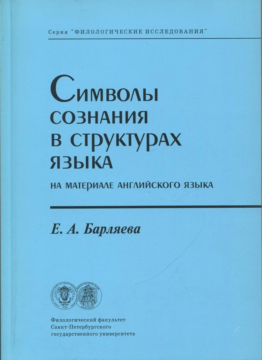 Барляева Е.А. Символы сознания в структурах языка. На материале английского языка гиренок ф аутография языка и сознания