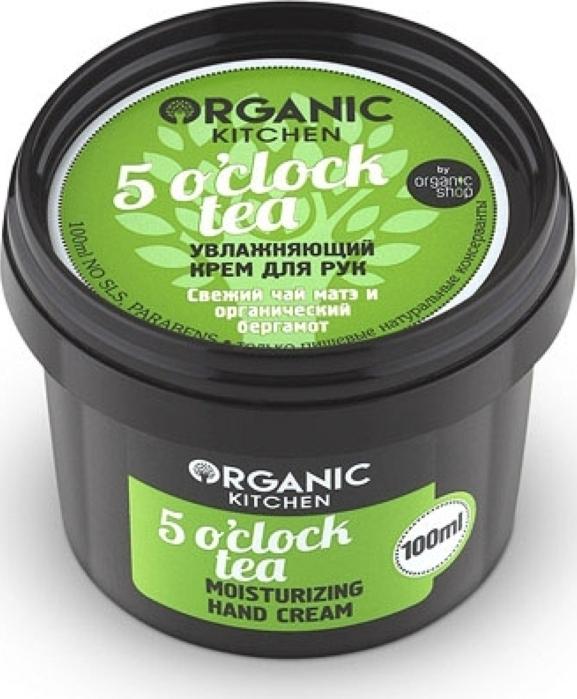 Органик Шоп Китчен Крем для рук увлажняющий 5 o'clock tea 100 мл органик шоп китчен густой шампунь для волос увлажняющий имбирная корона 100 мл