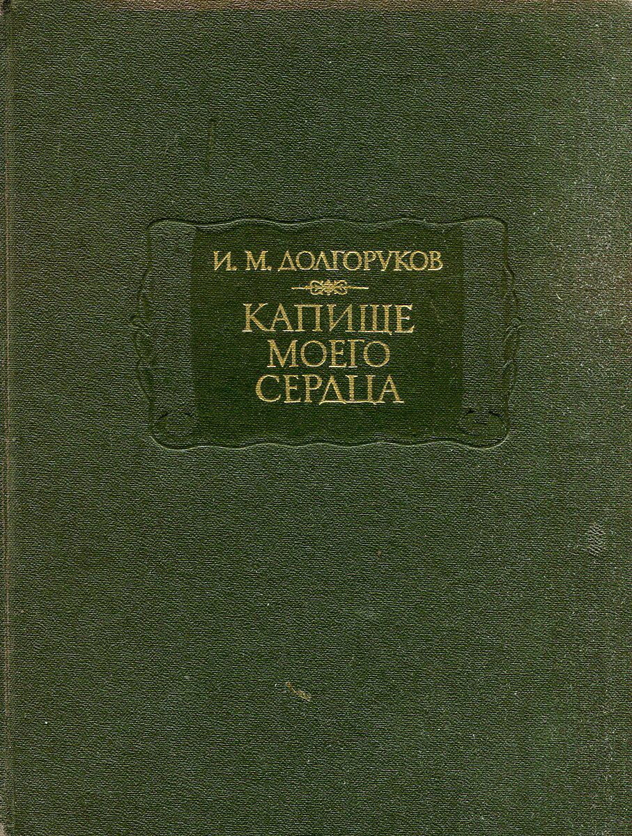 И.М. Долгоруков Капище моего сердца, или Словарь всех тех лиц, с коими я был в разных отношениях в течение моей жизни