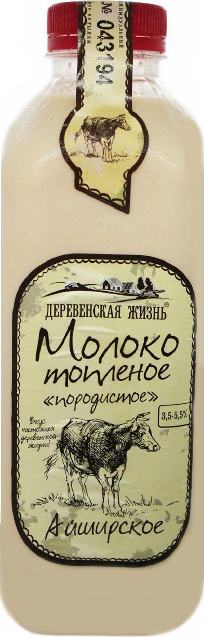 Молоко Деревенская Жизнь Топленое, цельное, 3,5-5,5%, 750 мл