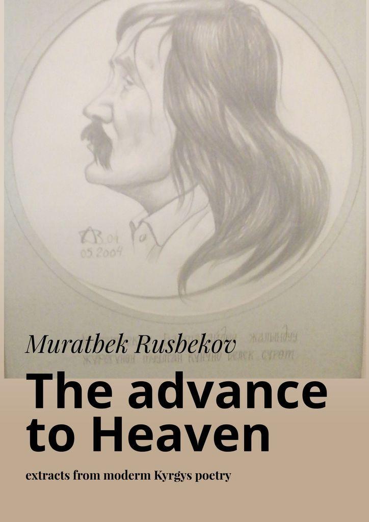 цены на Muratbek Rusbekov The advance to Heaven  в интернет-магазинах
