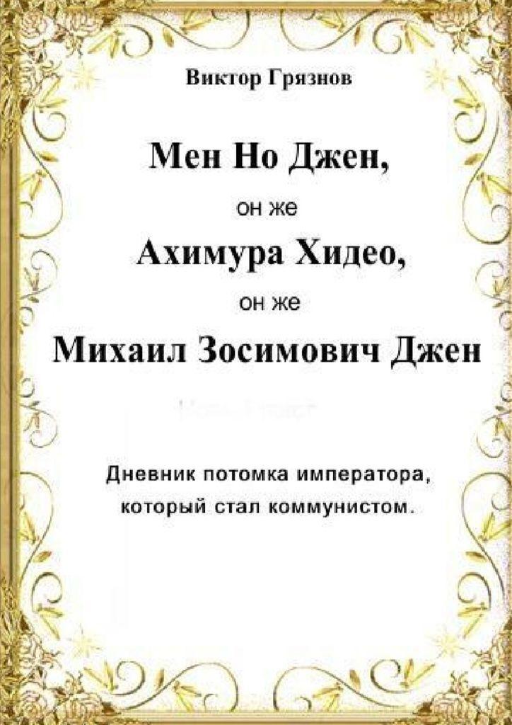 Мен Но Джен, он же Ахимура Хидео, он же Михаил Зосимович Джен. Дневник потомка императора, который стал коммунистом