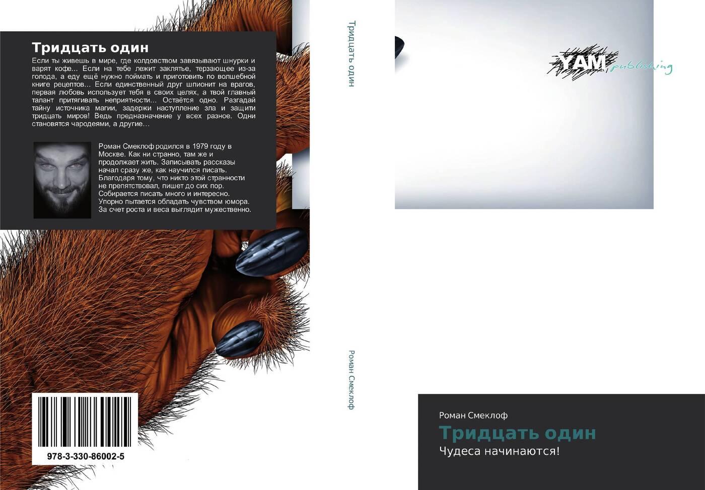 Роман Смеклоф Тридцать один