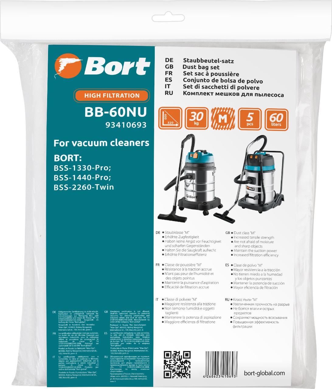 Комплект мешков пылесборных для пылесоса BB-60NU