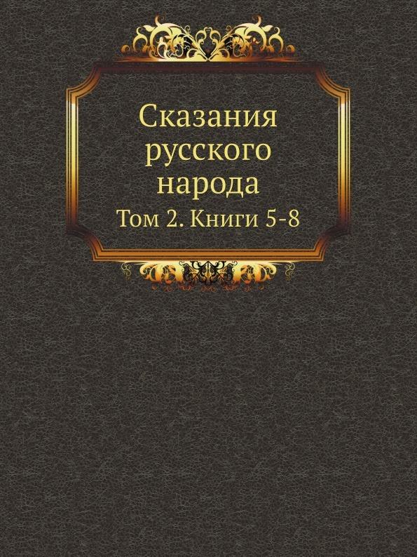 И.П. Сахаров Сказания русского народа. Том 2. Книги 5-8