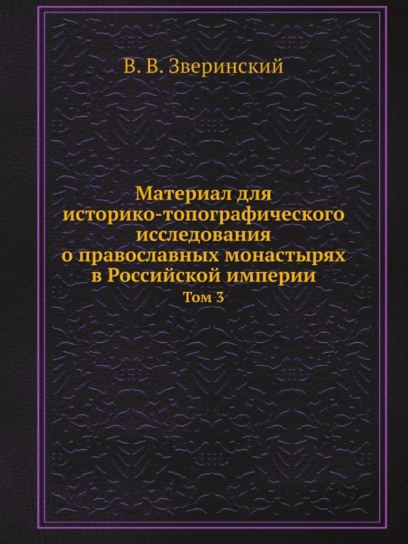 Материал для историко-топографического исследования о православных монастырях в Российской империи. Том 3