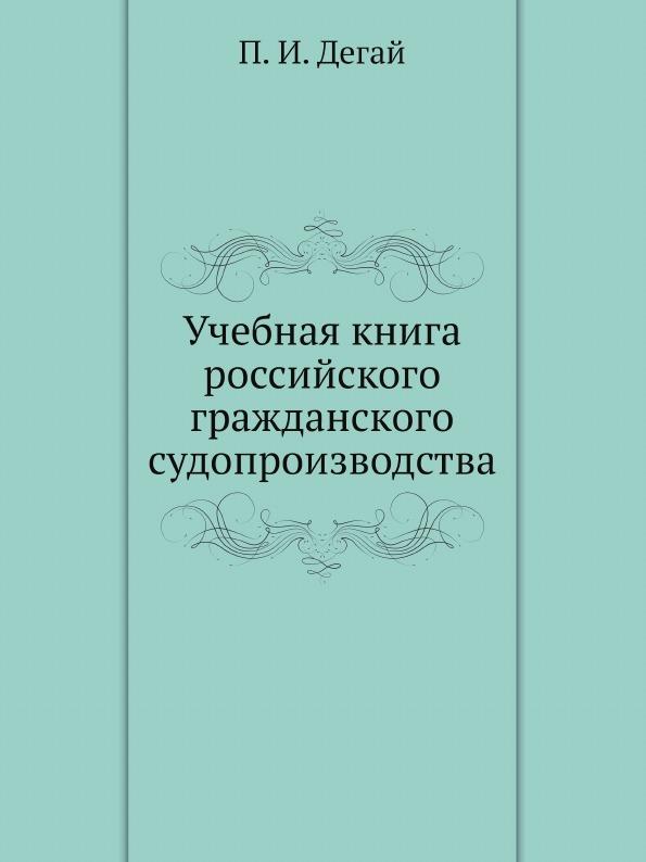 П.И. Дегай Учебная книга российского гражданского судопроизводства
