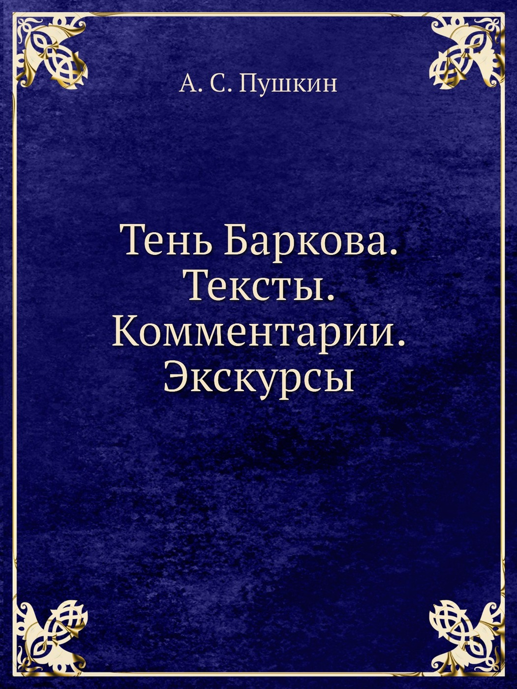 А. С. Пушкин Тень Баркова. Тексты. Комментарии. Экскурсы