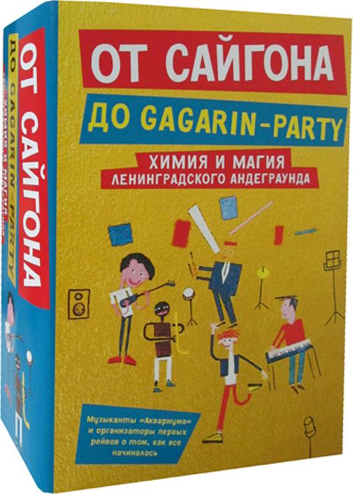 Гаккель В., Романов Д., Хаас А.. От Сайгона до Gagarin-party (комплект из 2 книг)