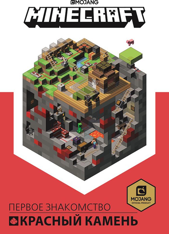 Первое знакомство. Красный камень. Minecraft