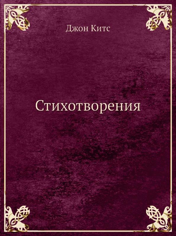 Джон Китс Стихотворения