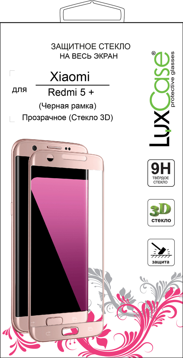 Защитное стекло Xiaomi Redmi 5 pkus 3D Черная Рамка от LuxCase цена и фото