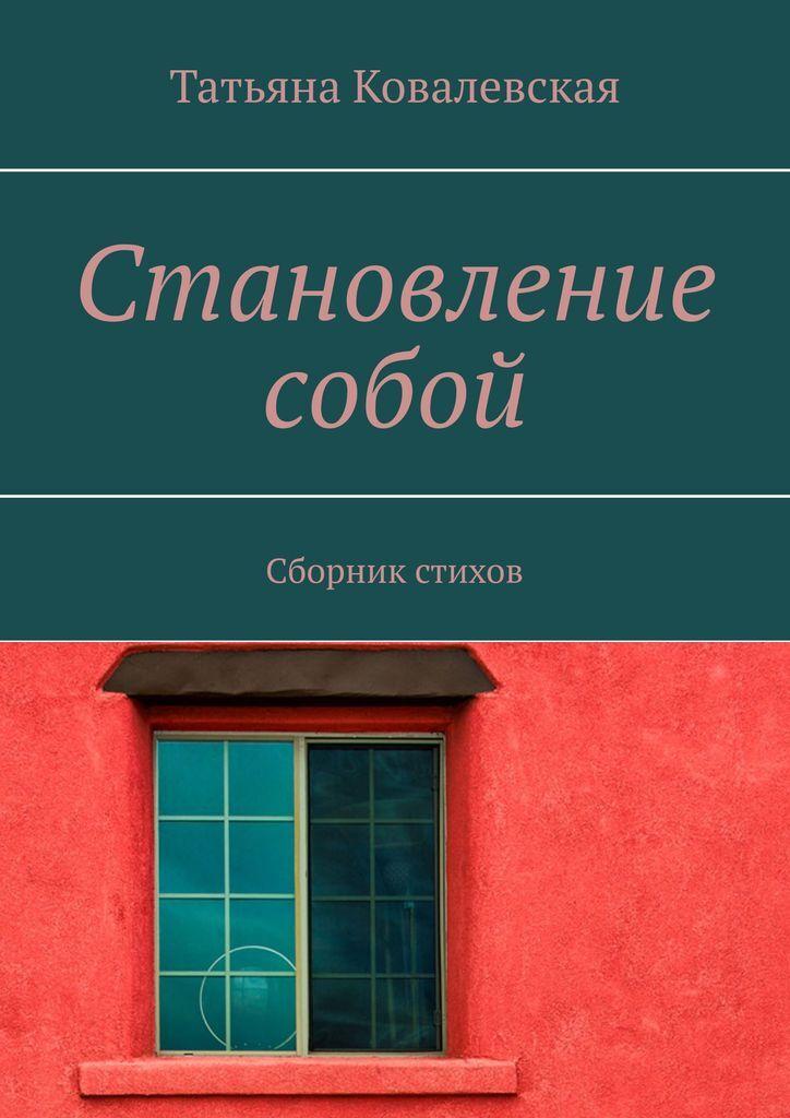Татьяна Ковалевская. Становление собой