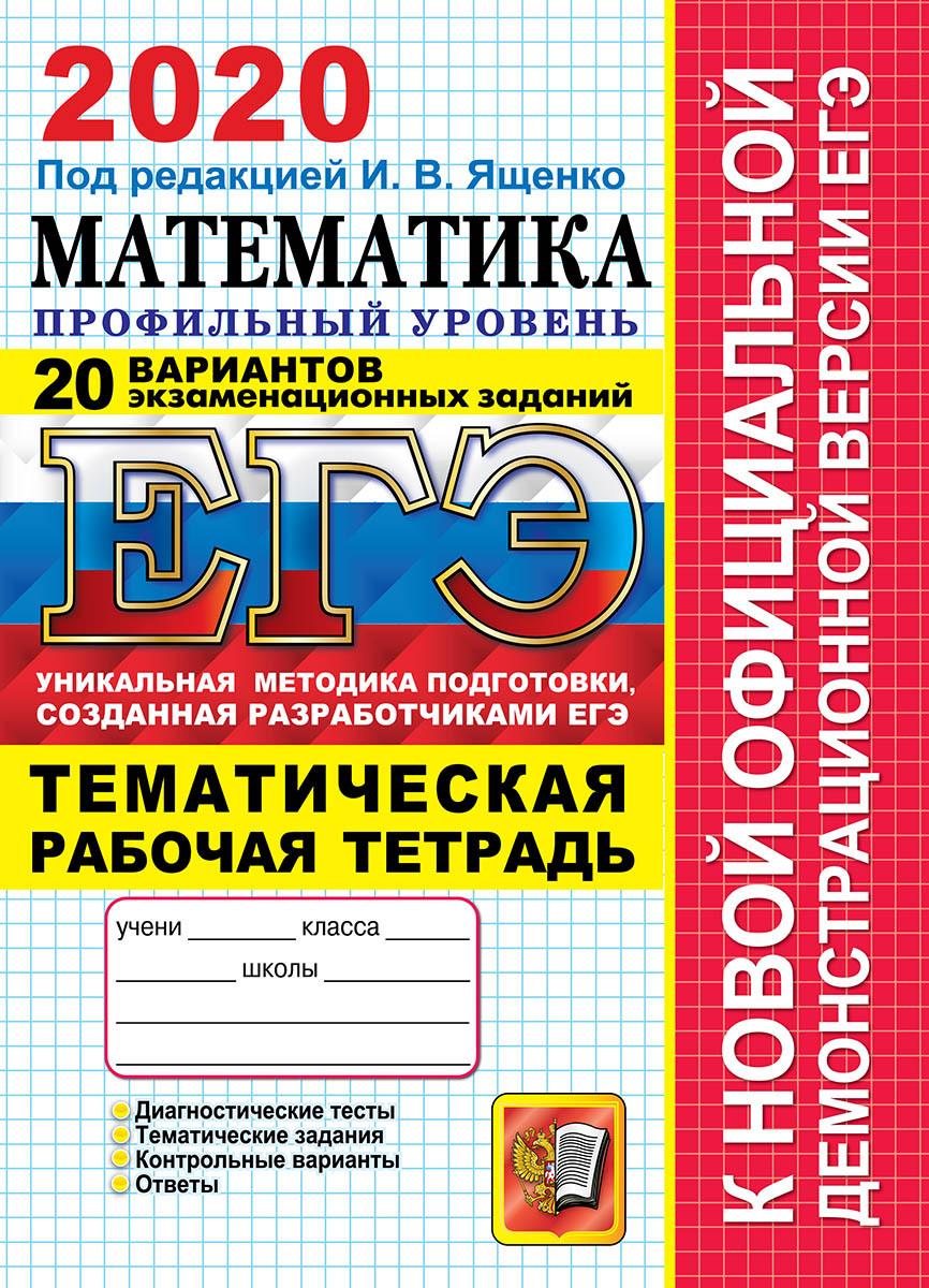 ЕГЭ 2020. Математика. Профильный уровень. 20 вариантов. Тематическая рабочая тетрадь. Типовые варианты экзаменационных заданий