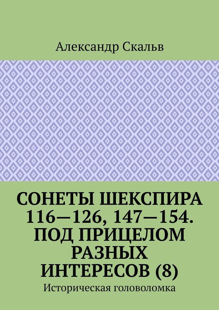 Сонеты Шекспира 116-126, 147-154. Под прицелом разных интересов (8). Александр Скальв