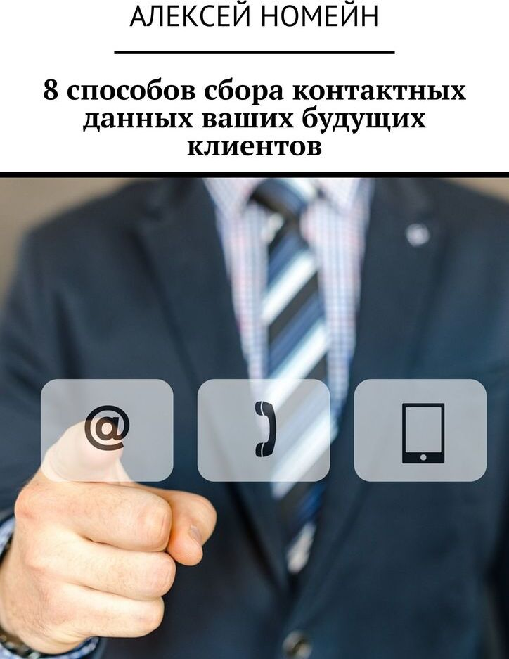 Алексей Номейн. 8 способов сбора контактных данных ваших будущих клиентов