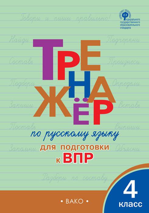 Тренажёр по русскому языку для  ...