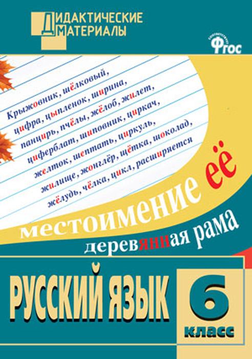 ДМ Русский язык 6 кл.  ...