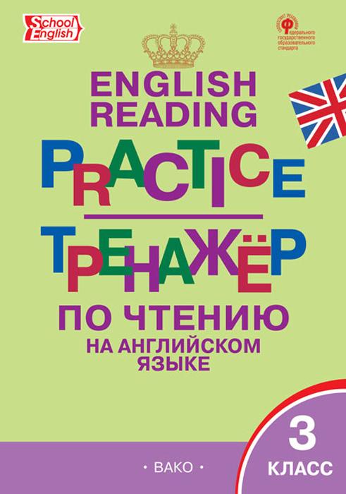 Тренажёр по чтению на английском языке. 3 класс