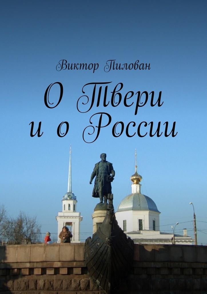 О Твери и о России