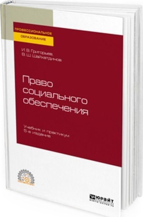 Право социального обеспечения. Учебник и практикум для СПО