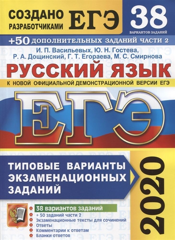 ЕГЭ 2020. Русский язык. 38 вариантов +50 дополнительных заданий части 2. Типовые варианты экзаменационных заданий