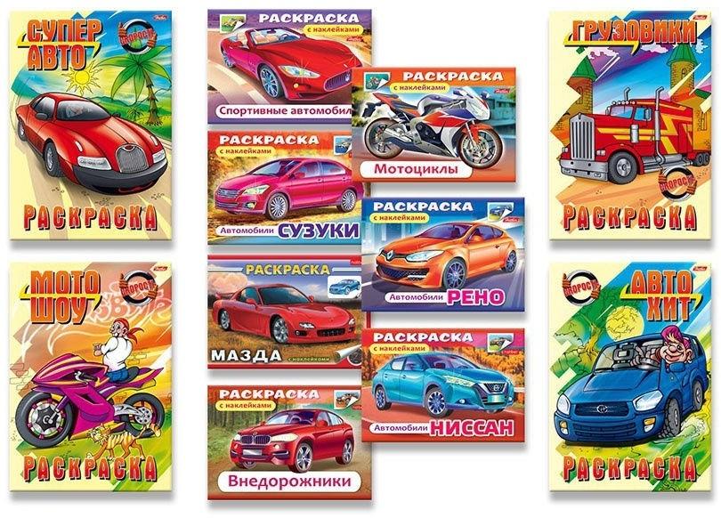 """Книга """"Раскраски для мальчиков с наклейками. Автомотошоу ..."""