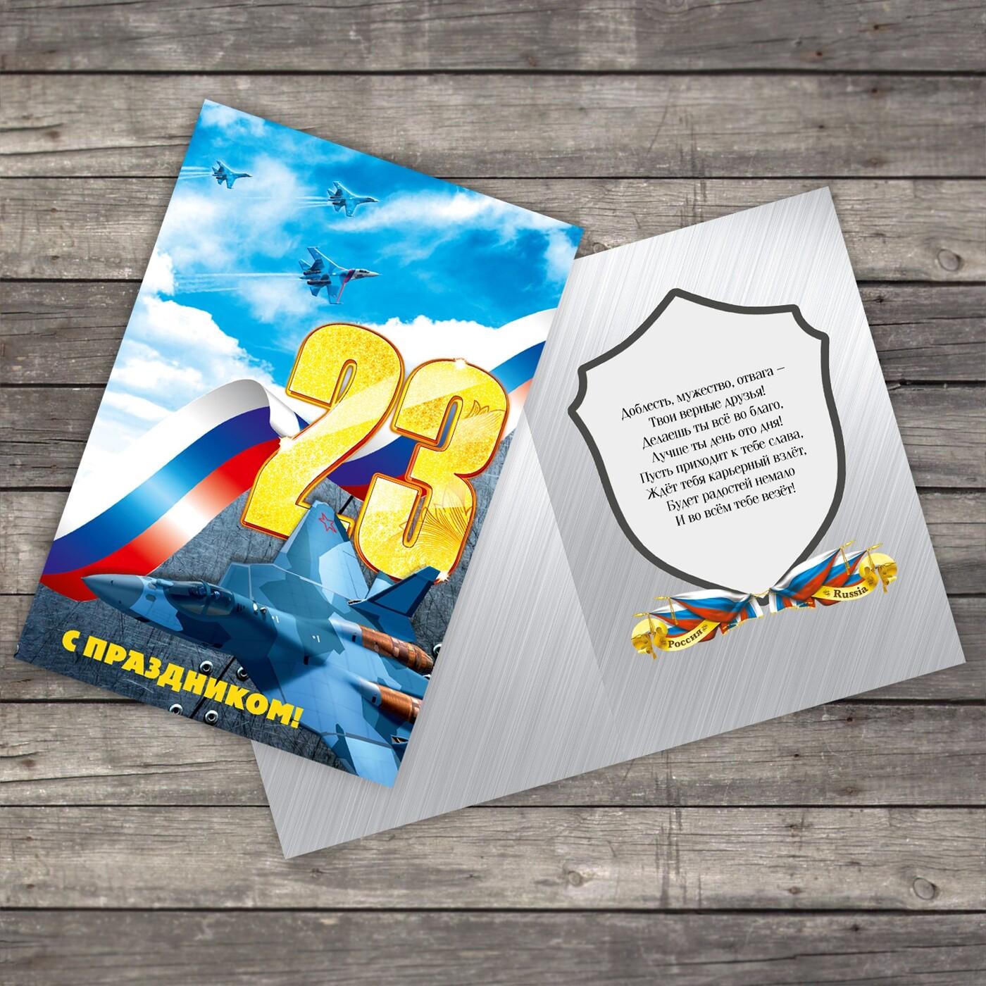 окрашена открытки на заказ 23 февраля ромашки