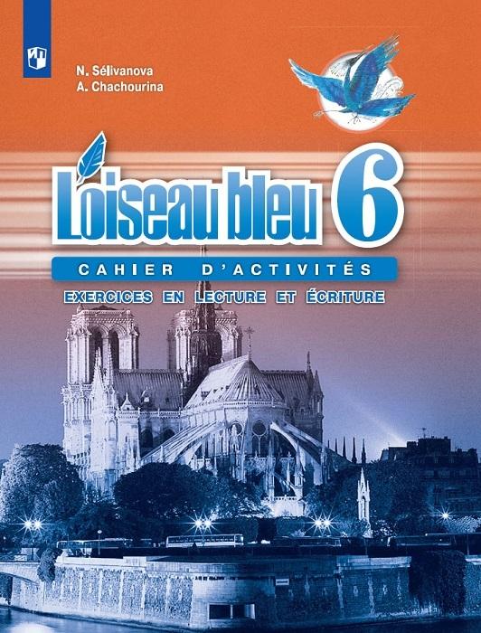 Французский язык. Второй иностранный язык. Сборник упражнений. Чтение и письмо. 6 класс