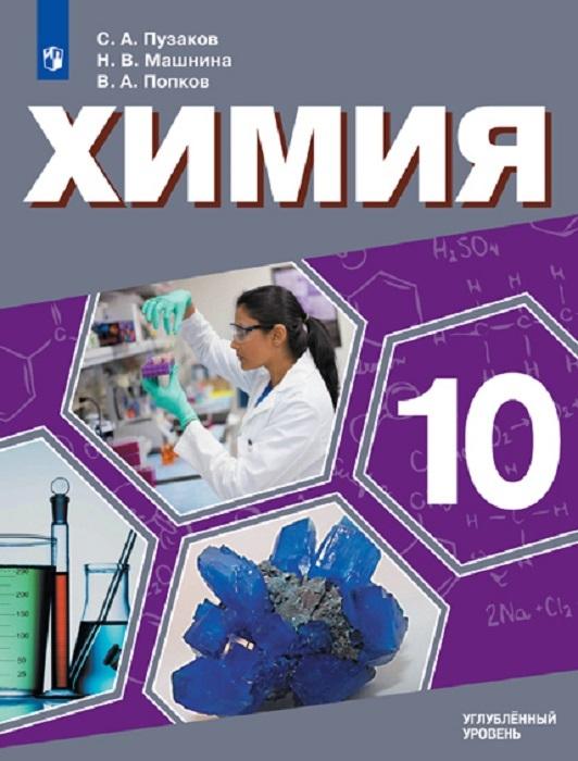 Химия. 10 класс. Углубленный уровень