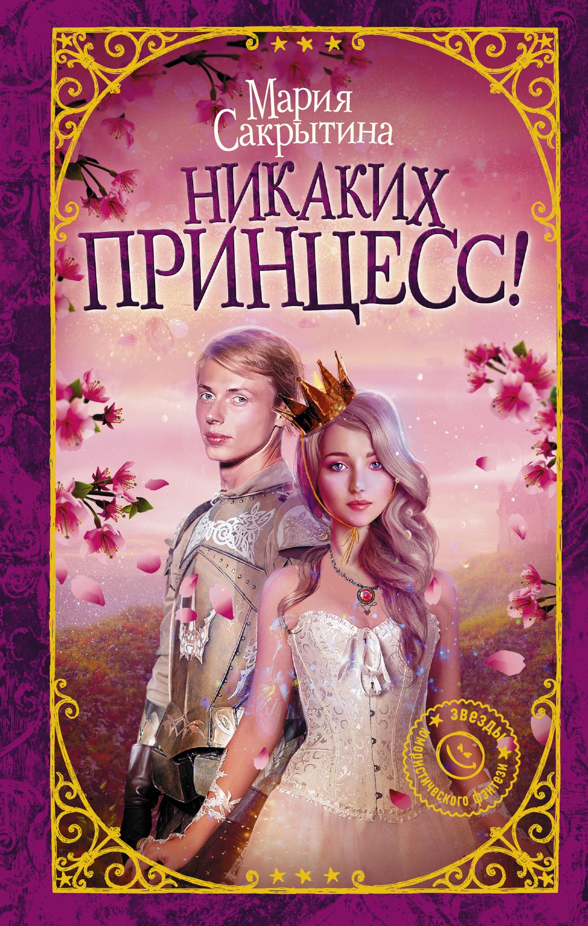 Никаких принцесс! | Сакрытина Мария Николаевна