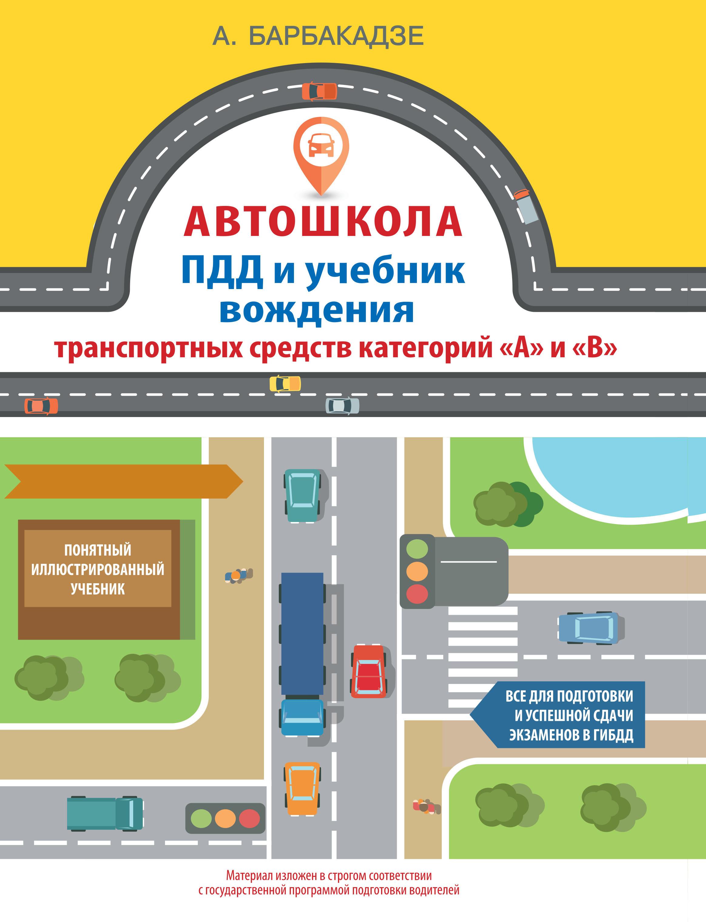 Автошкола. ПДД и учебник вождения транспортных средств категорий \
