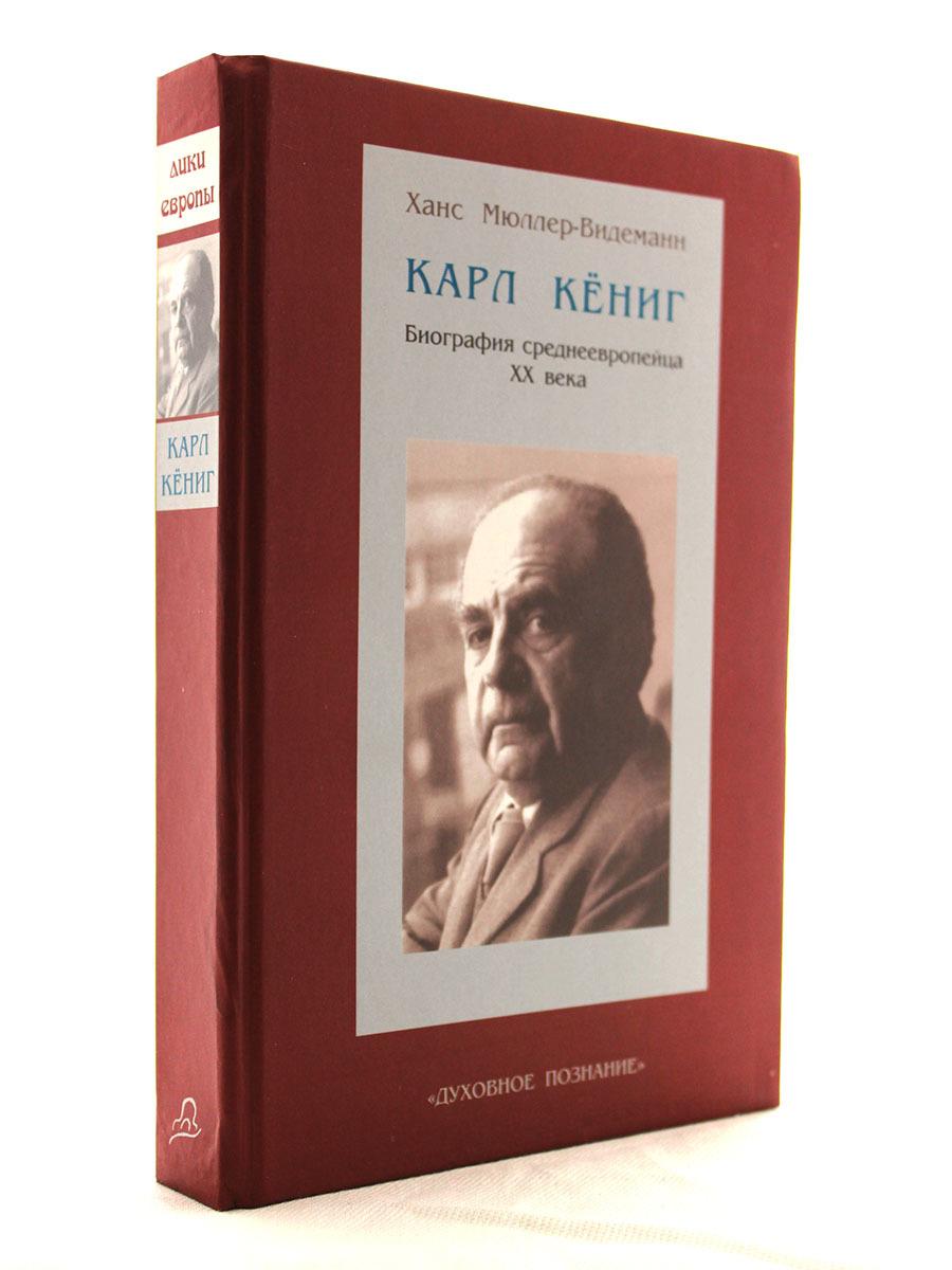 Ханс Мюллер-Видеманн. Карл Кениг. Биография среднеевропейца XX века