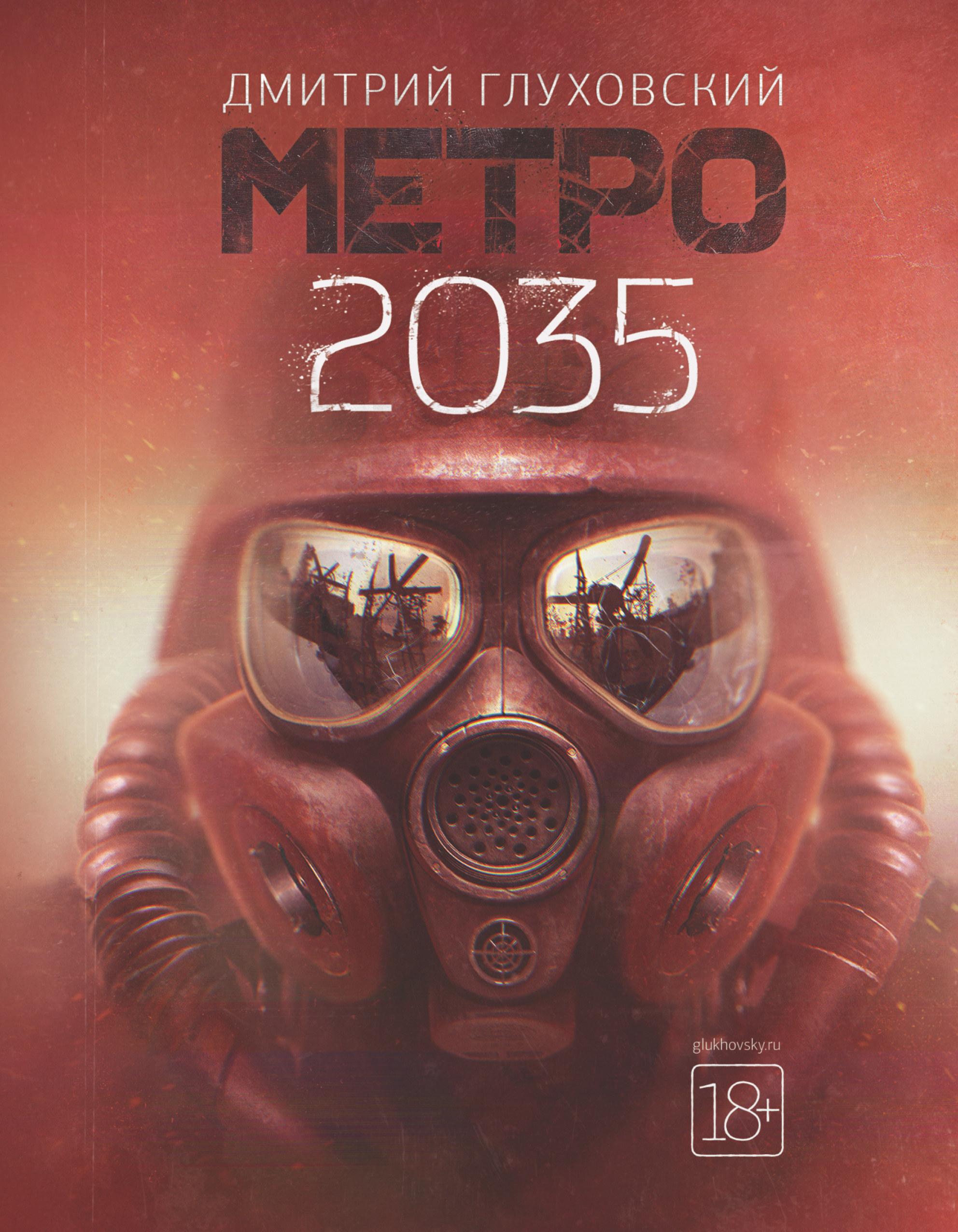 Метро 2035   Глуховский Дмитрий Алексеевич