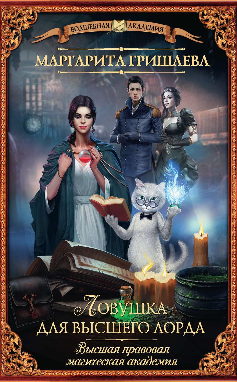 Читать онлайн бесплатно и без регистрации книги про школы магии школа лесной магии москва