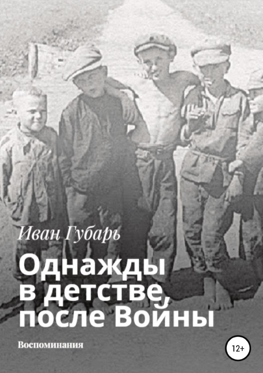 Иван Губарь. Однажды в детстве, после Войны