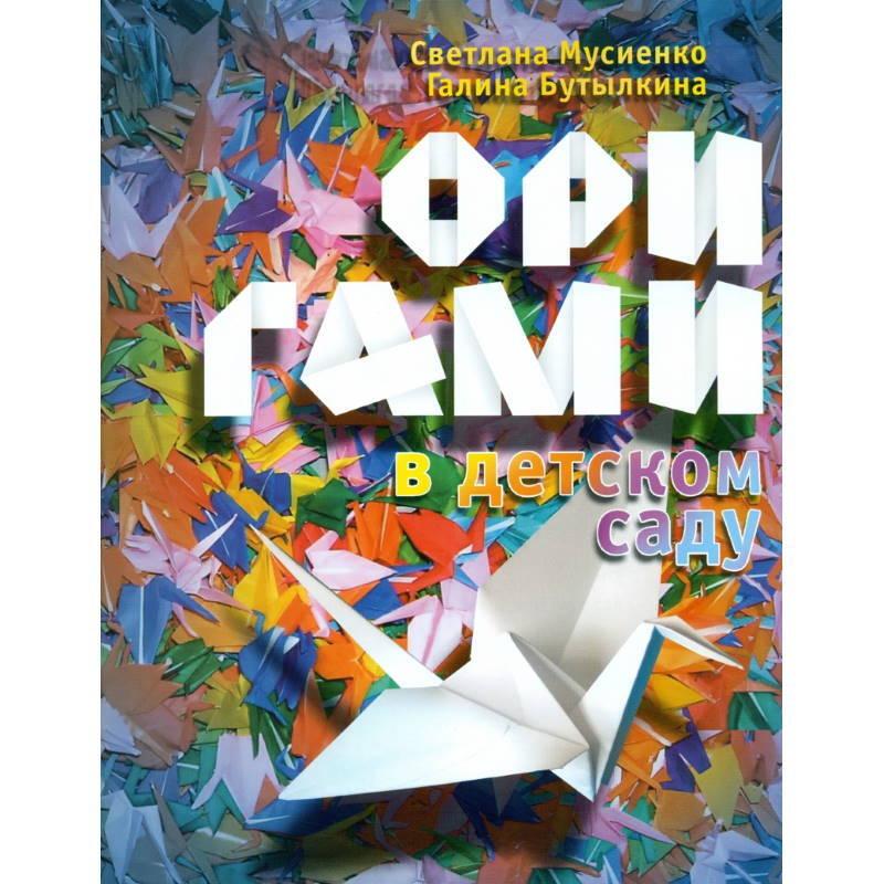 Мусиенко С.И., Бутылкина Г.В.. Пособие Оригами в детском саду