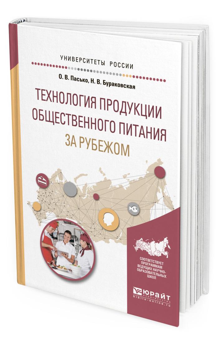 Пасько Ольга Владимировна. Технология продукции общественного питания за рубежом