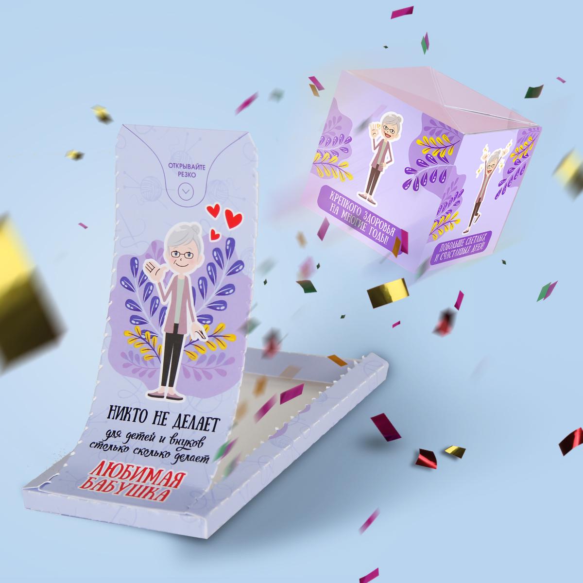 """Бум- открытка с конфетти """"Любимая бабушка"""" в подарок бабушке на День рождения, юбилей, Новый Год, 8 марта - Notta & Belle"""