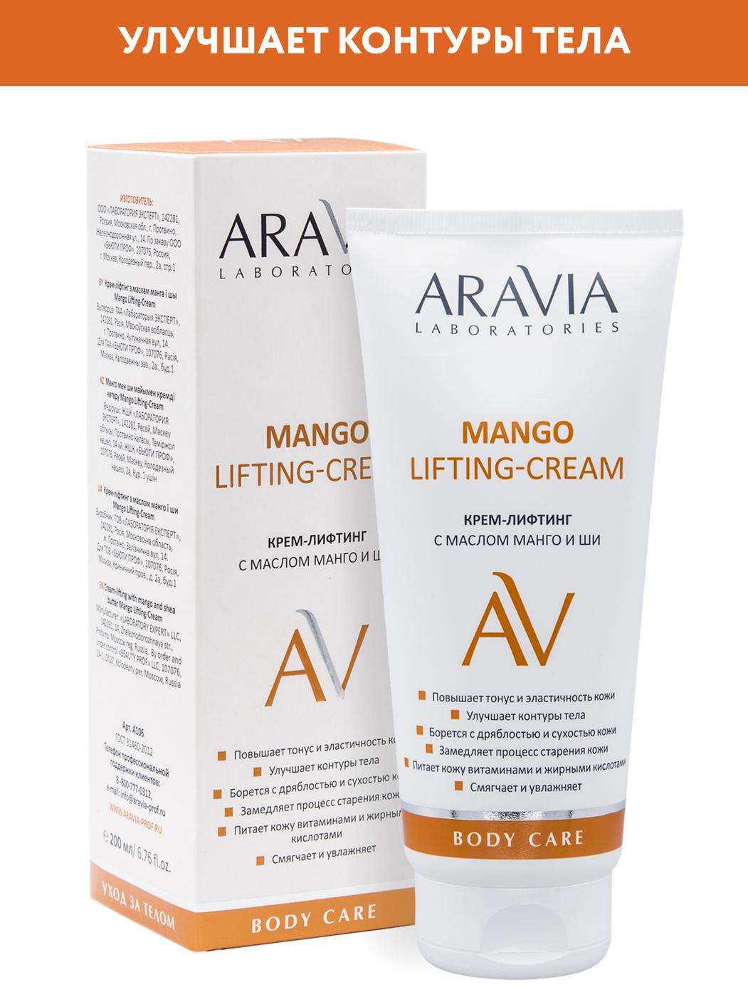 ARAVIA Laboratories Крем-лифтинг с маслом манго и ши Mango Lifting-Cream, 200 мл