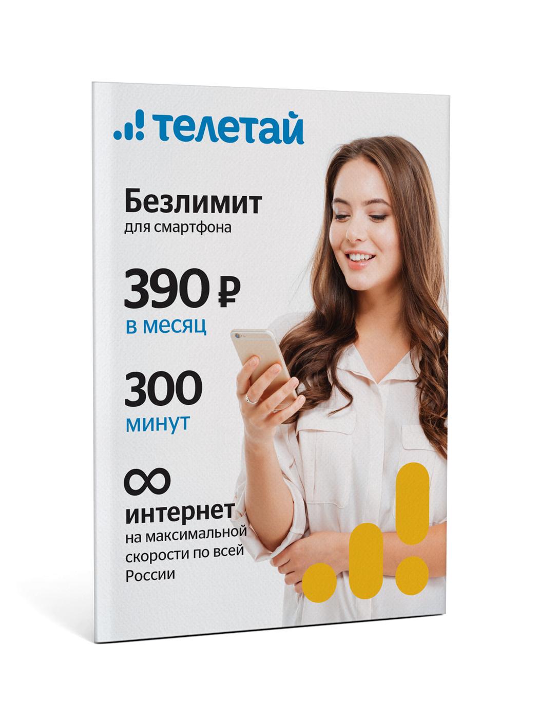 тариф для телефона, sim-карта телетай (вся россия)