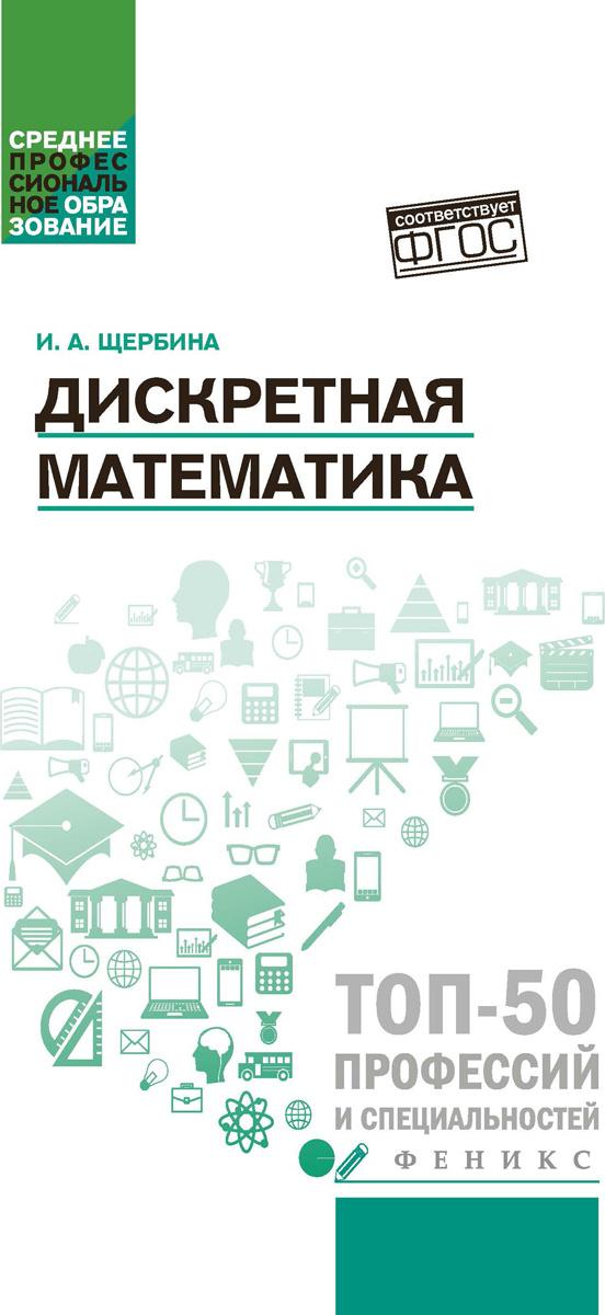 Дискретная математика. Учебное пособие | Щербина Ирина Андреевна  #1