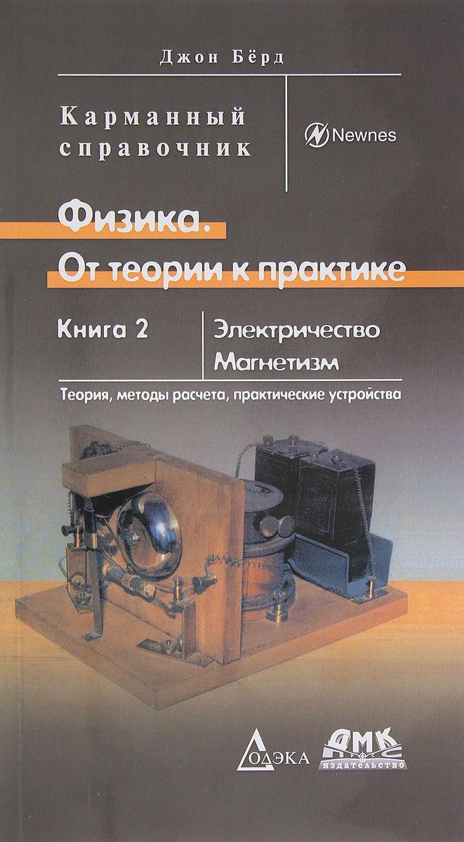 Физика. От теории к практике. Книга 2. Электричество, магнетизм  #1