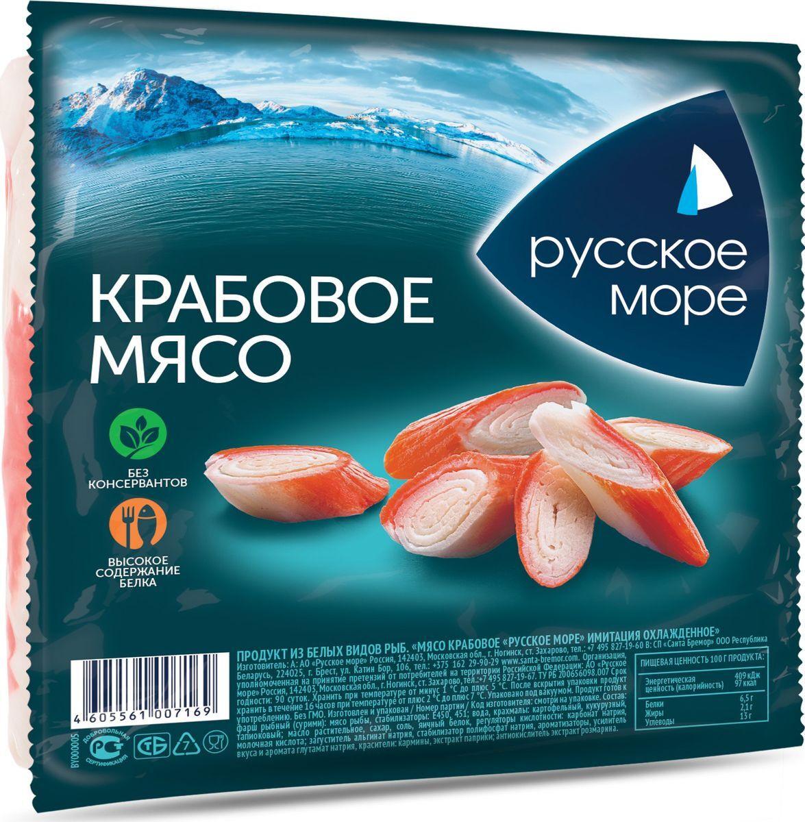Русское Море Крабовое мясо, охлажденное, 200 г #1