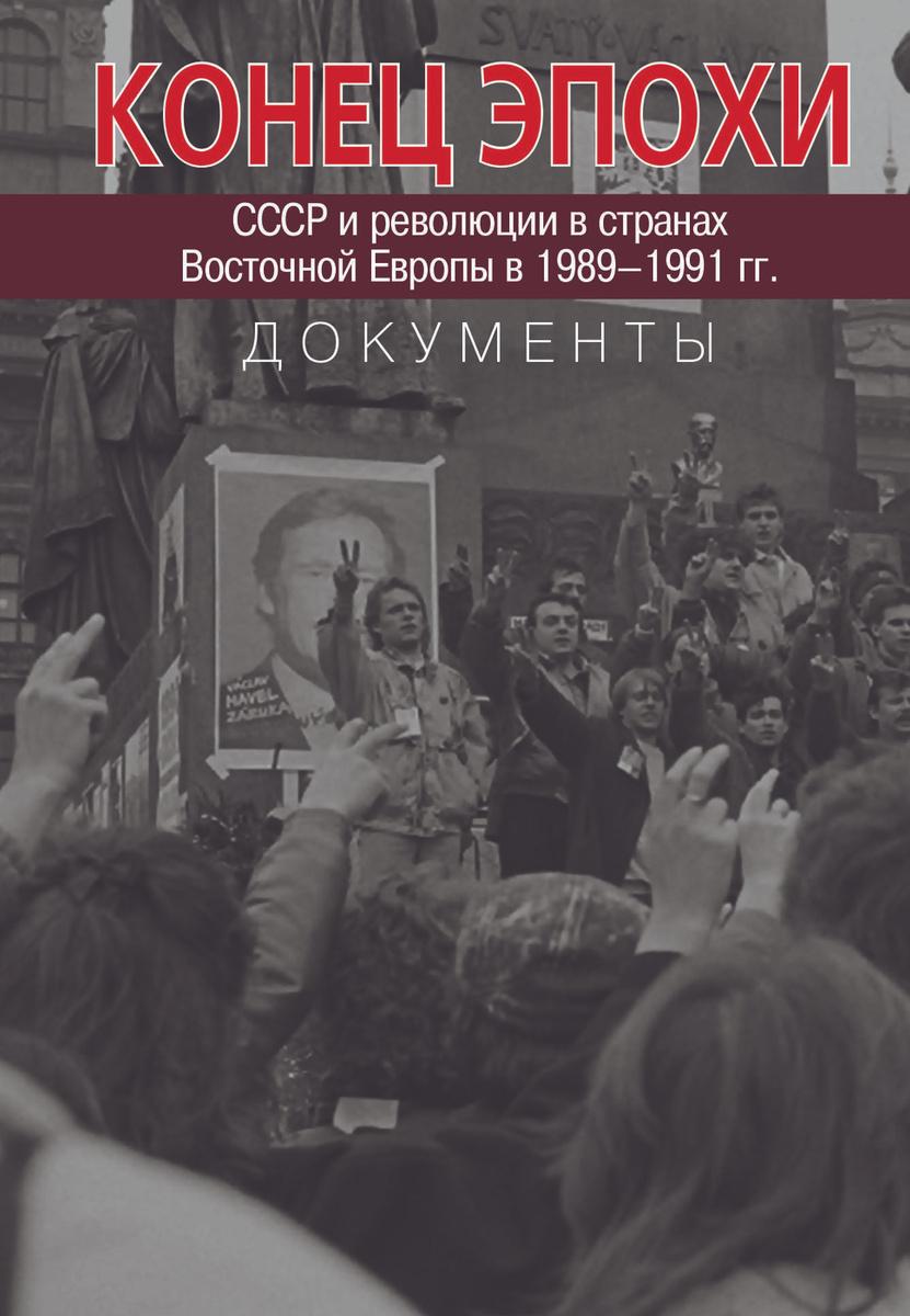 Конец эпохи. СССР и революции в странах Восточной Европы  #1