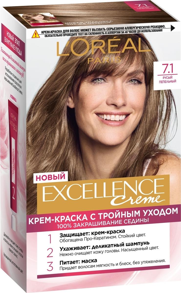 L'Oreal Paris Стойкая крем-краска для волос Excellence, оттенок 7.1, Русый пепельный  #1