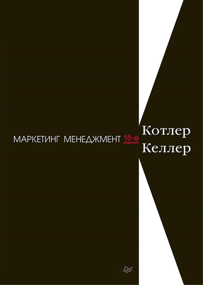 Маркетинг менеджмент | Котлер Филип, Келлер Кевин Лэйн #1